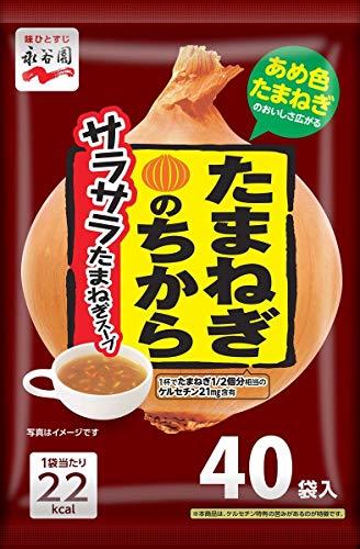 永谷園 たまねぎのちから サラサラたまねぎスープ 40食入