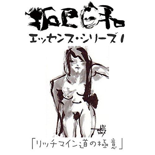 『山崎拓巳「リッチマイン道の極意」(「拓巳日和」エッセンス・シリーズ1)』のカバーアート