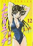 ふたりエッチ 12 (ジェッツコミックス)