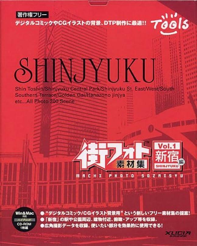 所得かけがえのないプラットフォーム街フォト素材集 Vol.1 新宿編