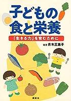 子どもの食と栄養 「生きる力」を育むために (栄養士テキストシリーズ)