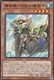 遊戯王 WPP1-JP030 海造賊-白髭の機関士 (日本語版 レア) WORLD PREMIERE PACK 2020