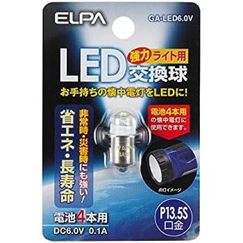 エルパ LED交換球 DC6.0V 0.1A/62-8588-17 GA-LED6.0V