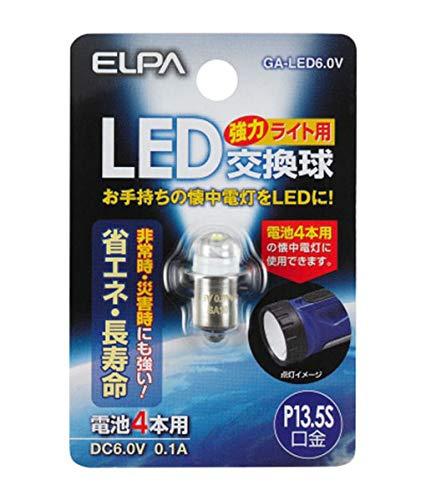 ELPA『LED交換球(GA-LED6.0V)』