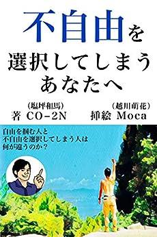 [CO-2N(塩坪和馬), Moca(越川萌花)]の不自由を選択してしまうあなたへ