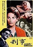 ピエトロ・ジェルミ 刑事[DVD]
