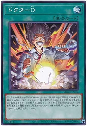 遊戯王 第11期 AC01-JP010 ドクターD