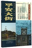 平安大街/北京地方志风物图志丛书