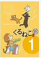 くるねこ<新>1 [DVD]