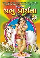 Nityapath Prabhu Prarthna (4 Books) Illustrated 2 colour Printing (132 Items In this Book) Gujarati Language Subh-Asubh Prashange Vahenchva mate Uttam Pustak