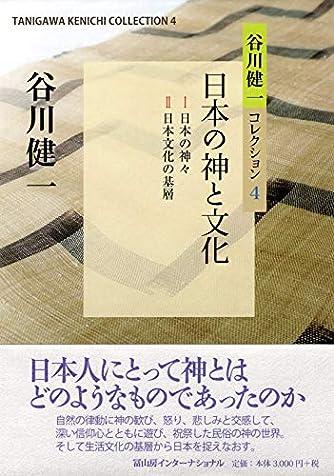 谷川健一コレクション4 日本の神と文化 (4)