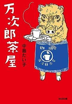 万次郎茶屋 (光文社文庫)