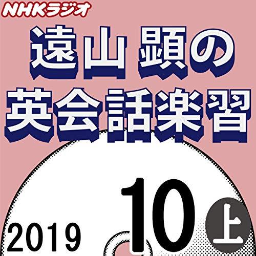 『NHK 遠山顕の英会話楽習 2019年10月号 上』のカバーアート