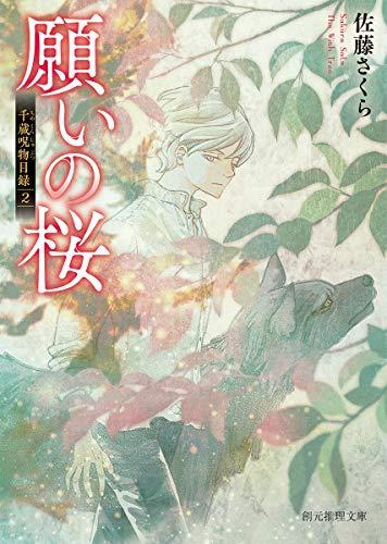 願いの桜: 千蔵呪物目録2 (創元推理文庫)
