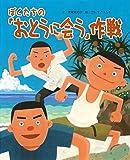 ぼくたちの「おとうに会う」作戦〔沖縄県〕 (ちょっと昔の子どもたちのくらし4)