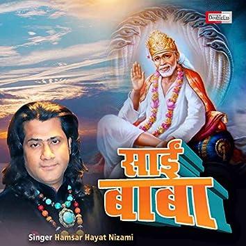 Sai Baba (Sai Bhajan)