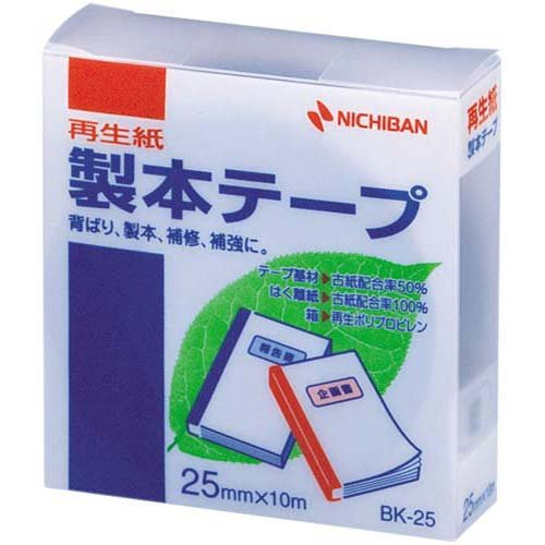 ニチバン『製本テープ 25mm×10m巻 再生紙 (紺)』