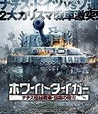 ホワイトタイガー ナチス極秘戦車・宿命の砲火[Blu-ray/ブルーレイ]