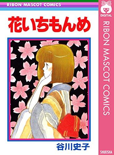 花いちもんめ (りぼんマスコットコミックスDIGITAL)