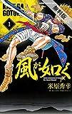 風が如く 1【期間限定 無料お試し版】 (少年チャンピオン・コミックス)