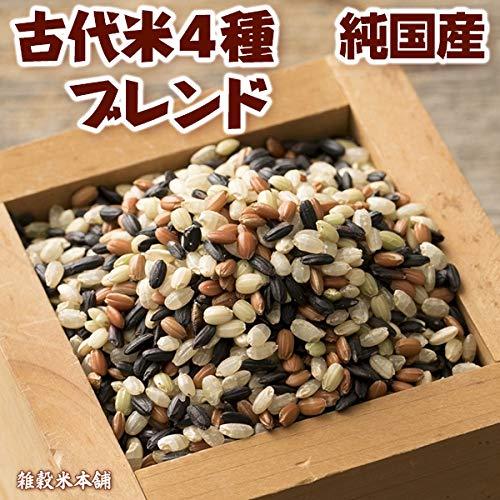 雑穀雑穀米国産古代米4種ブレンド(赤米/黒米/緑米/発芽玄米)500g送料無料※一部地域を除く雑穀米本舗