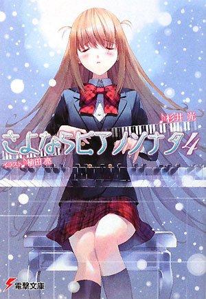 さよならピアノソナタ4 (電撃文庫)