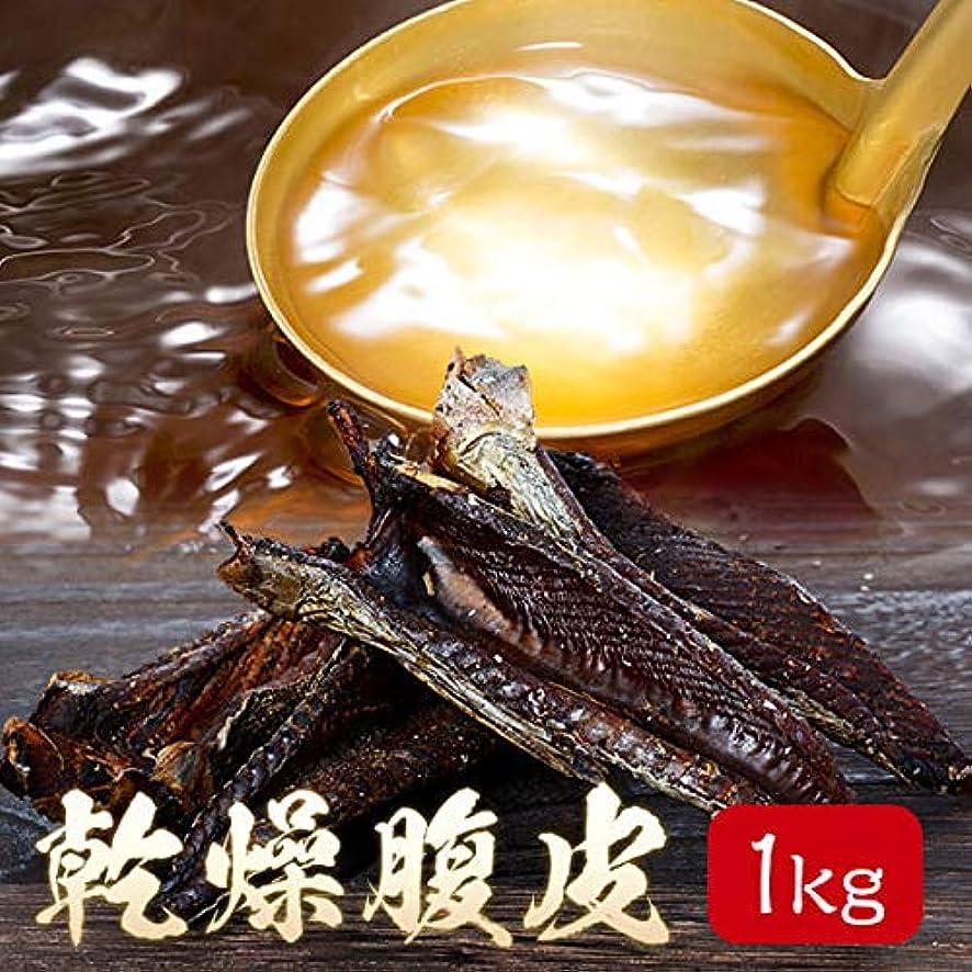 鉄従者消毒剤カネニニシ 乾燥 腹皮 1kg 業務用