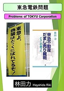 [林田力]の東急電鉄問題 (林田力)