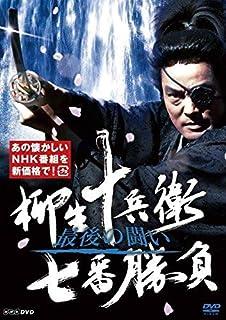 柳生十兵衛 七番勝負 最後の闘い(新価格) [DVD]