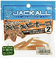 JACKALL(ジャッカル) ワーム キビキビナ~ゴ 2インチ イソメグロークラッシュ