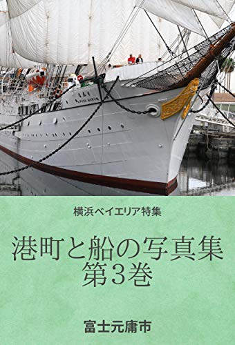 [富士元庸市]の港町と船の写真集 第3巻:: 横浜ベイエリア特集 港町と船の写真集 第3巻