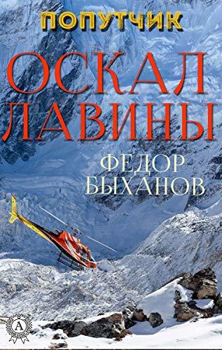Оскал лавины (Попутчик) (Russian Edition)