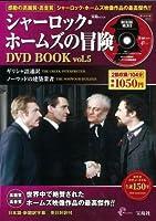 シャーロック・ホームズの冒険DVD BOOK vol.5 (宝島MOOK) (DVD付)