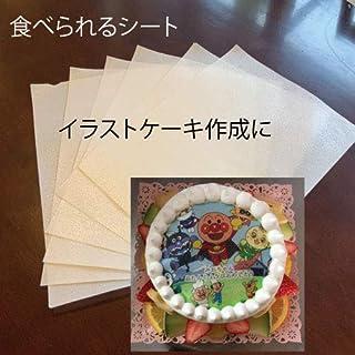 可食/食用シート(エディブルペーパー)10枚入 写真ケーキの制作に