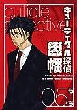 キューティクル探偵因幡 5巻 (デジタル版Gファンタジーコミックス)