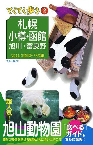 札幌・小樽・函館・旭川・富良野 第3版 (ブルーガイド てくてく歩き 2)