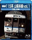 115系山陽本線1 下関~広島 [Blu-ray]