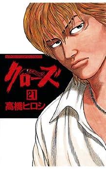 [高橋ヒロシ]のクローズ(21) (少年チャンピオン・コミックス)