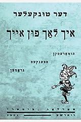 Ikh lakh fun aykh (Yiddish): Humoreskn, stsenkes, gramen (Yiddish Edition) Paperback