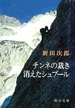 表紙: チンネの裁き・消えたシュプール | 新田次郎