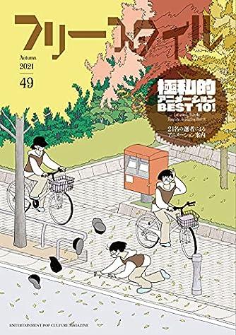 フリースタイル49 特集:極私的アニメーションBEST10!