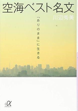 空海ベスト名文 「ありのまま」に生きる (講談社+α文庫)