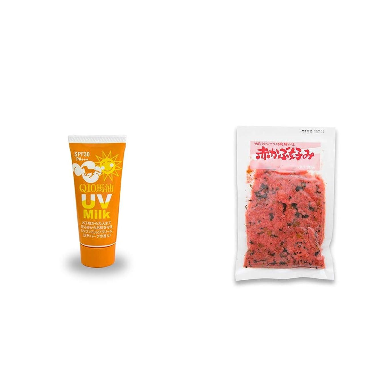 たっぷり請求ガード[2点セット] 炭黒泉 Q10馬油 UVサンミルク[天然ハーブ](40g)?赤かぶ好み(150g)