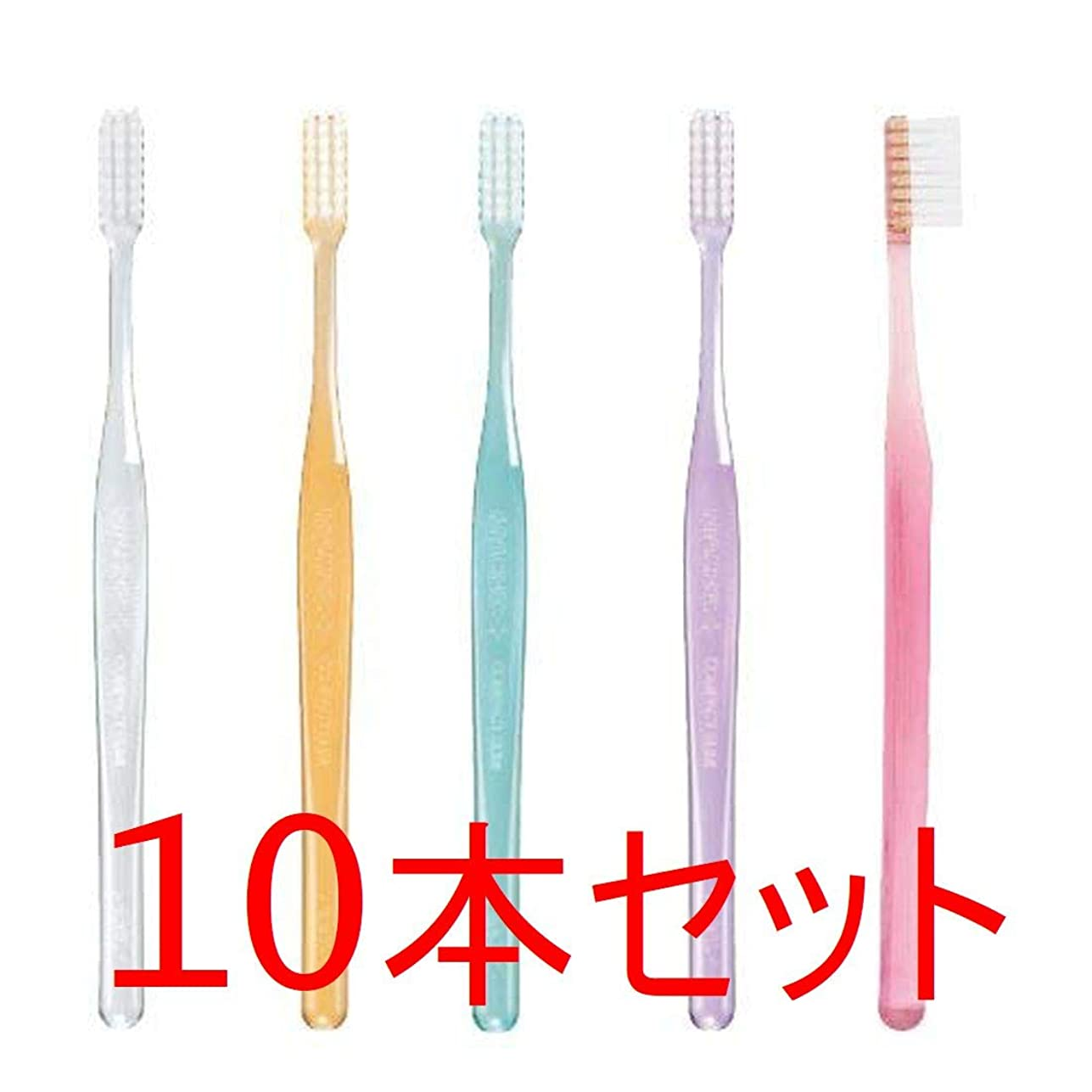 ハック特別な誰のGC プロスペック 歯ブラシ プラス コンパクトスリム 10本 クリアー色 (M(ふつう), おまかせ)