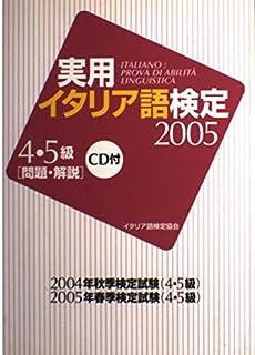 実用イタリア語検定4・5級問題・解説 2005―CD付