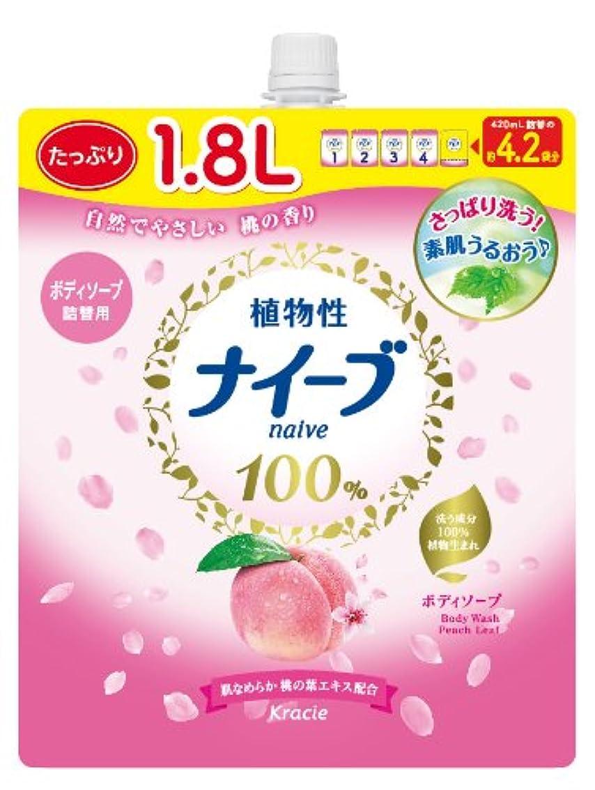 練習した禁輸処分したナイーブ ボディソープ (桃の葉エキス配合) 詰替用 1800mL