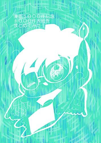 漫画1000作記念1000作表紙をまとめてみた! ヌミャーンのオリジナル漫画集