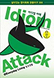 Liptak, P: Idiom Attack Vol. 1: Everyday Living - Korean Edi - Peter N. Liptak