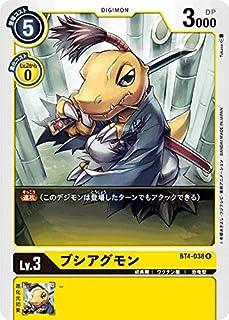 デジモンカードゲーム BT4-038 ブシアグモン (U アンコモン) ブースター グレイトレジェンド (BT-04)