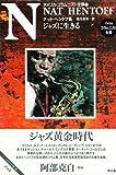 アメリカコラムニスト全集(17)ジャズに生きる (アメリカ・コラムニスト全集)